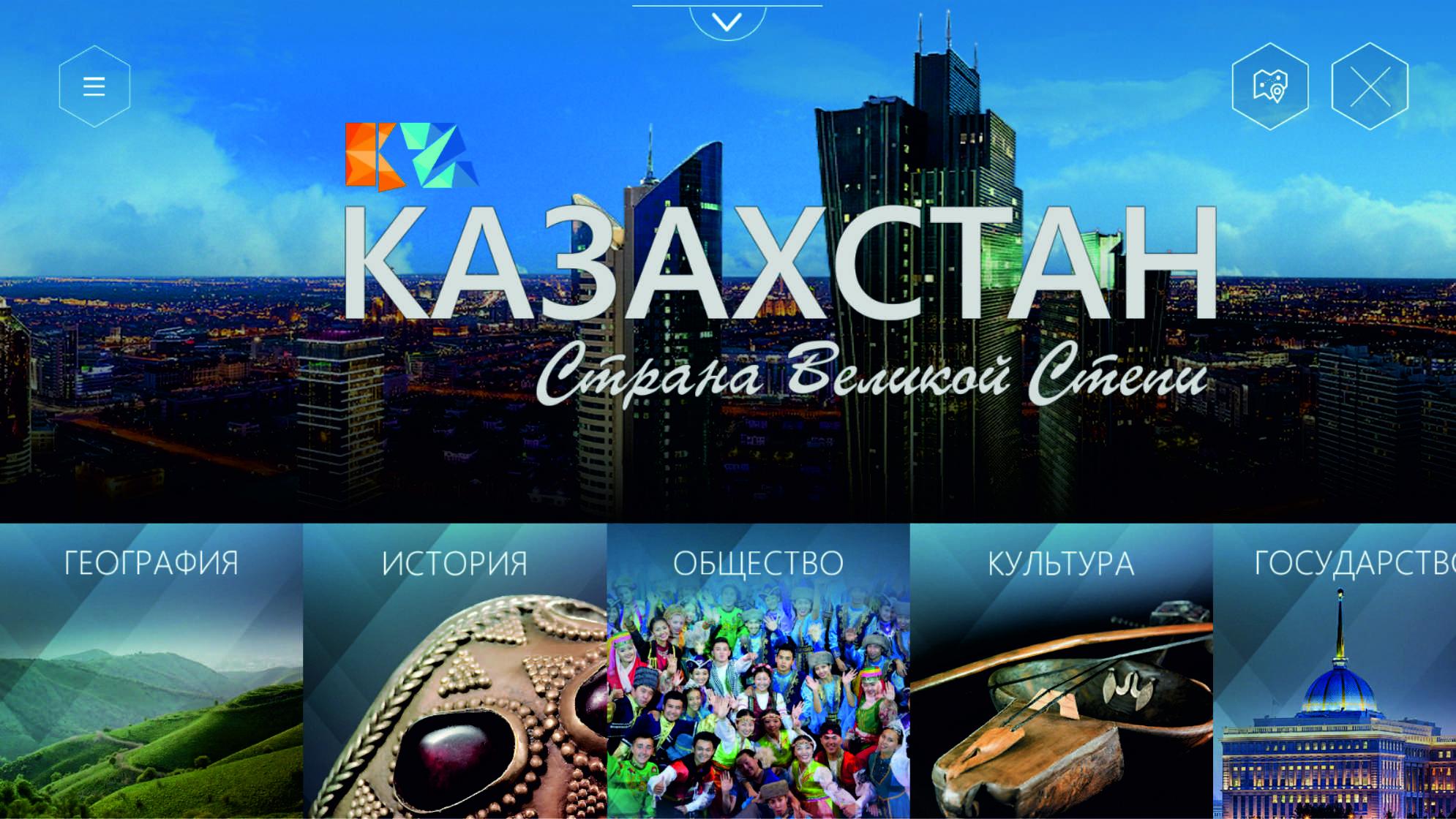 Казахстан - Страна Великой Степи
